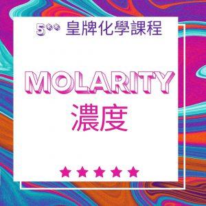 [包你明!][Molarity] 摩爾濃度! 12分鐘快溫! 1