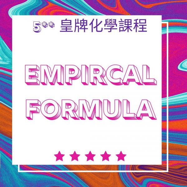 [不難][DSE必考] Empirical Formula 實驗式 1hr 快解! 1