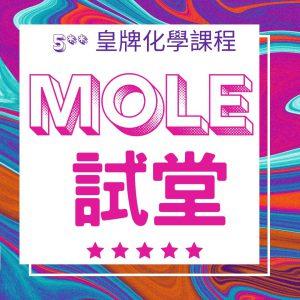 [免費必試]清Mole數底必備! 4