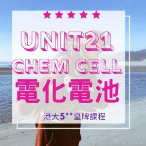 Unit 21. Electrochemical Cells 電化電池 Part A 1