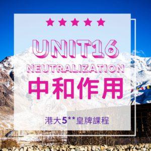 Unit 16. Neutralization 中和作用 1