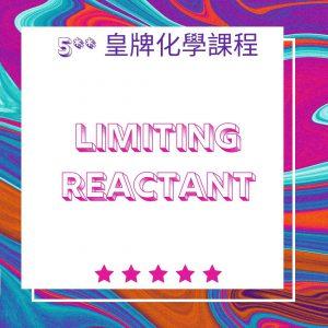 [攞高分必備] Limiting Reactant 限量反應物 20分鐘 快解! [必明] 3