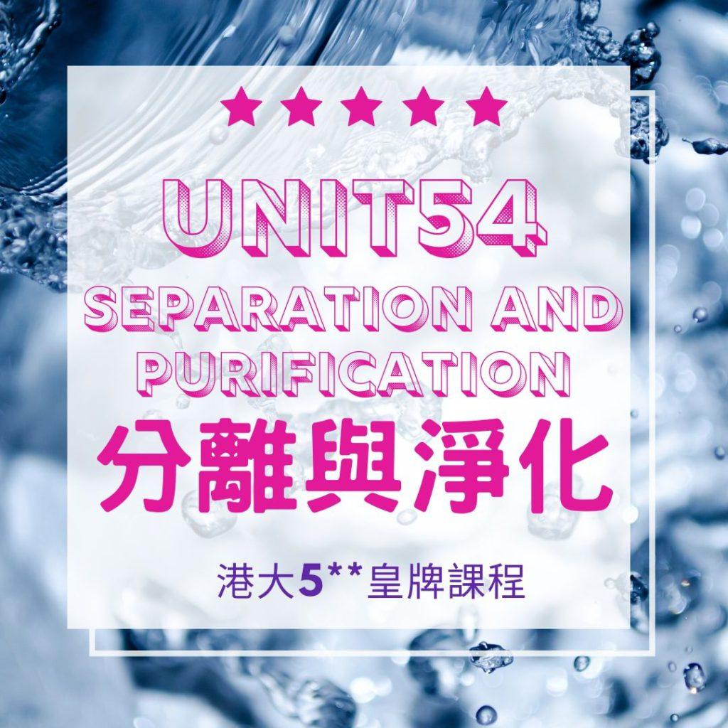 Unit 54. Separation and Purification 分離與淨化???? 2