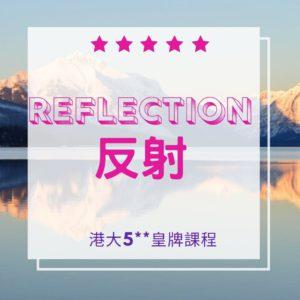 F.3  Reflection ???? 反射 17