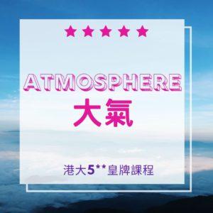 F.3 Chem Atmosphere 大氣 16